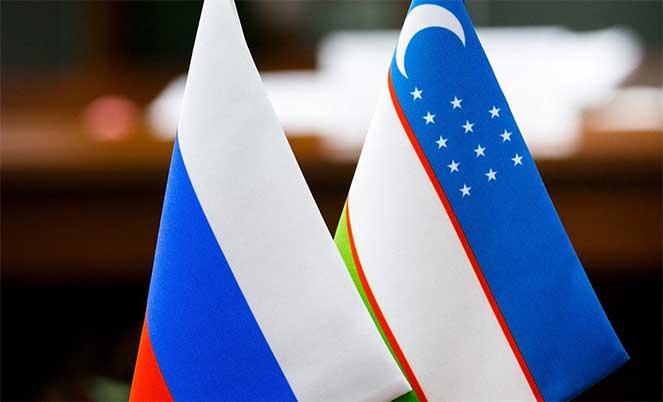 Россия и Узбекистан