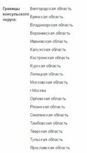Отказ от украинского гражданства в Москве