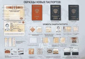 Образцы новых паспортов