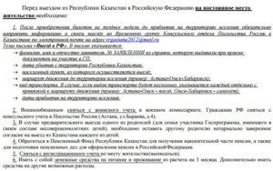 Программа переселения в Россию из Казахстана в 2017 году