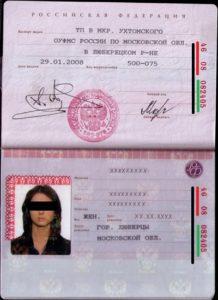 Пример написания серии и номера паспорта