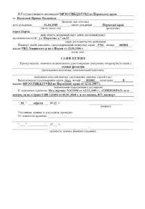 Документы для восстановления водительского удостоверения