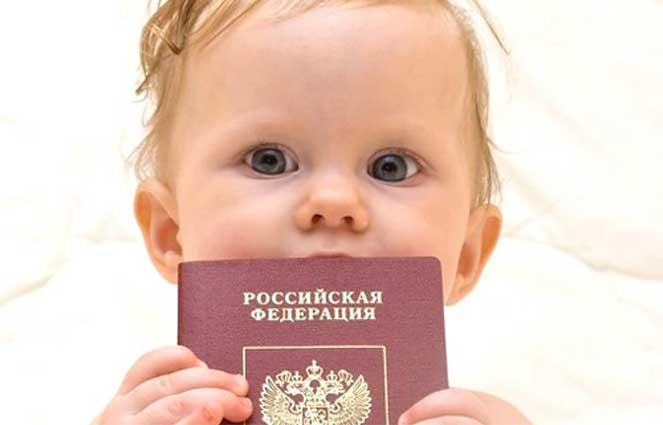 Ребенок и паспорт