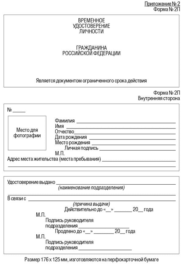 регистрация брака по временному удостоверению личности отели Симферополя