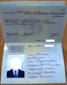 Документ с фото