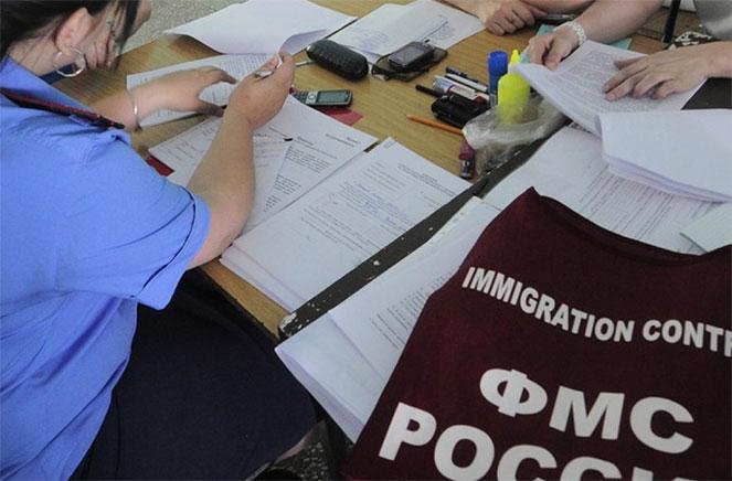 Миграционная служба РФ