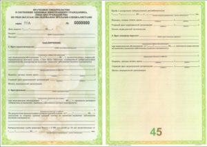 Трудовой договор для фмс в москве Колобовский 1-й переулок где купить трудовую книжку со стажем работы