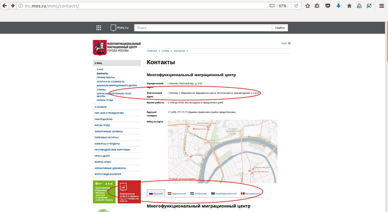 Как гражданам Молдовы получить патент на работу в России изоражения