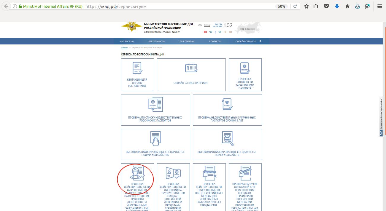 Как гражданам Молдовы получить патент на работу в России