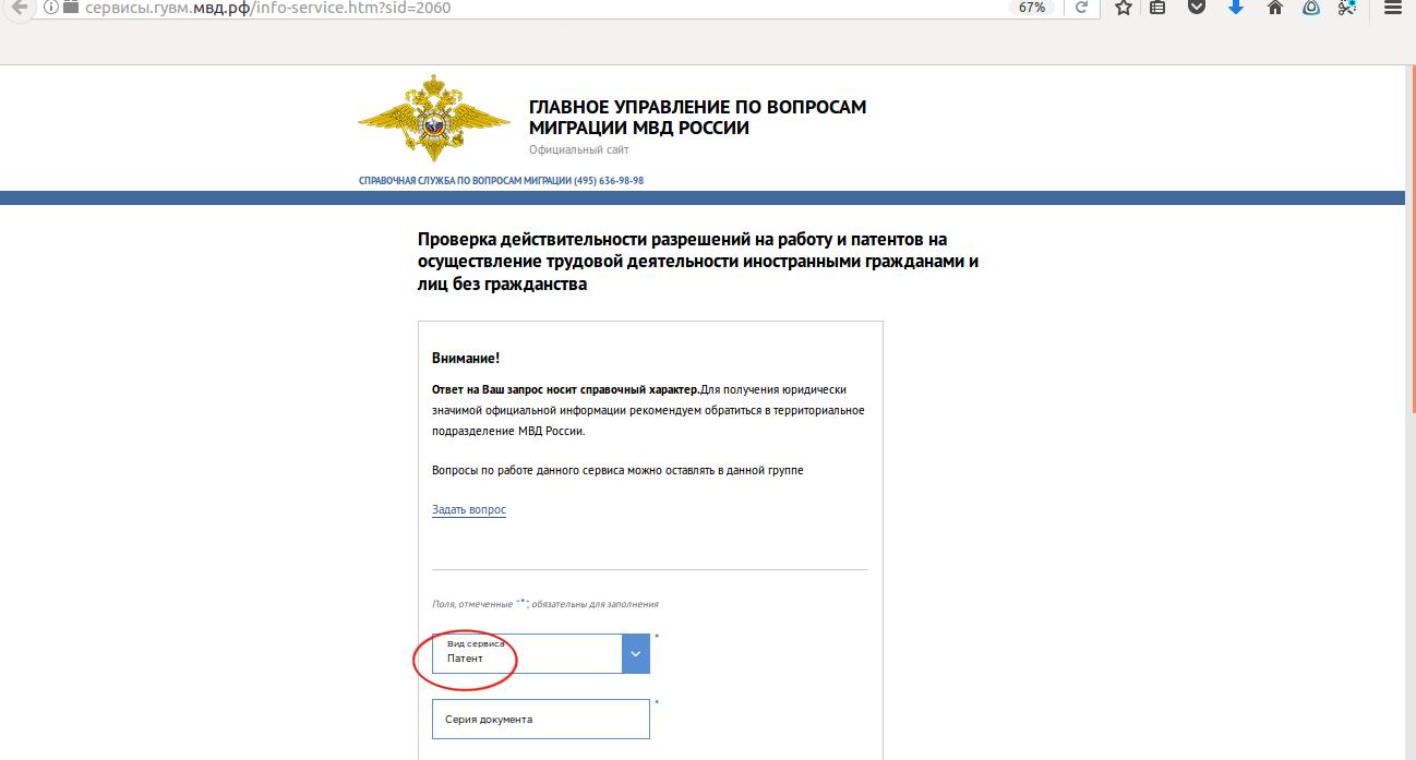 Как гражданам Молдовы получить патент на работу в России рекомендации