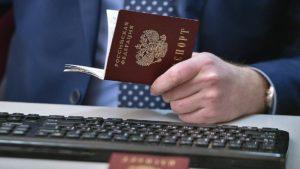 Как поменять гражданство
