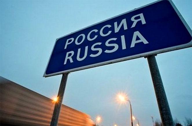 Поездка в Россию