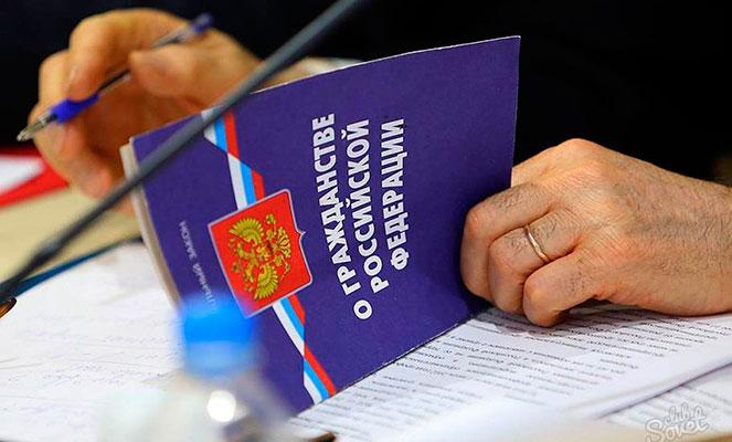 Статус граждан РФ