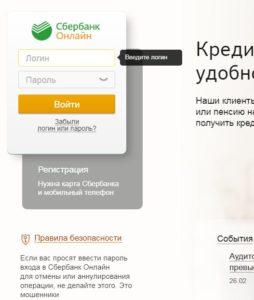 Главная страница сайта банка