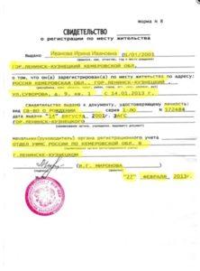 Свидетельство о регистрации по месту проживания