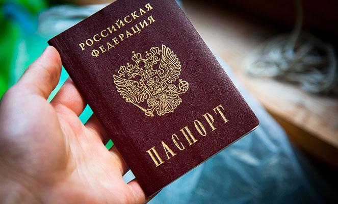 Оформить паспорт РФ апатриду