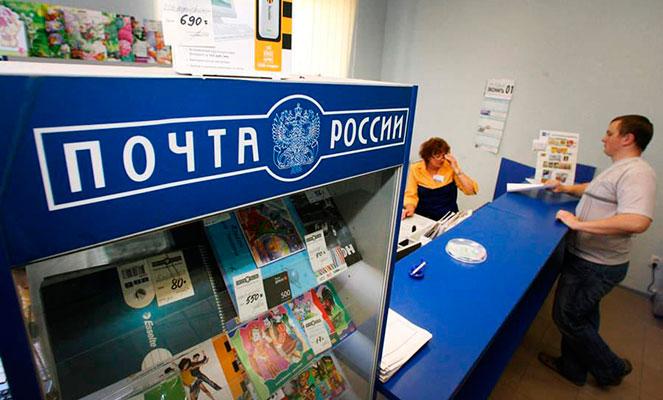 Отправка письмом по почте
