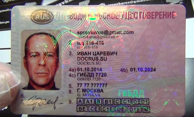 Номер и серия водительского удостоверения