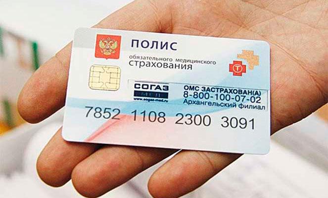 Полис ОМС и его оформление для иностранных граждан в РФ