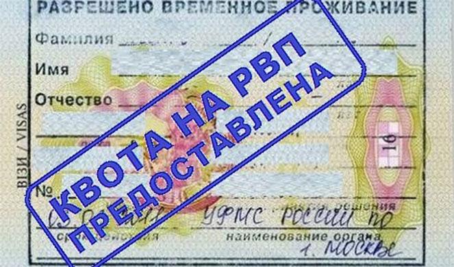 Получение квоты на РВП в России