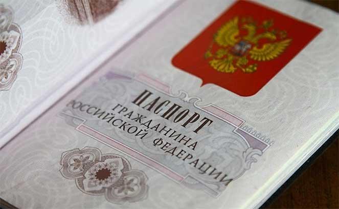 Паспорт гражданина РФ