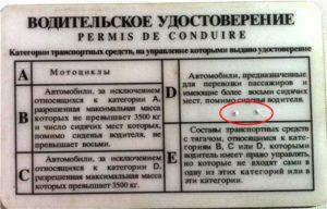 Образец метки на водительском удостоверении