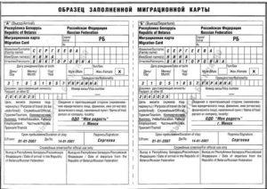 Миграционная карта для переезда на ПМЖ в Россию