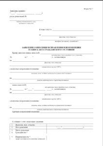 Форма 17 для оформления замены свидетельства о рождении