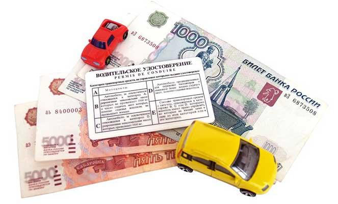 Госпошлина на водительские права