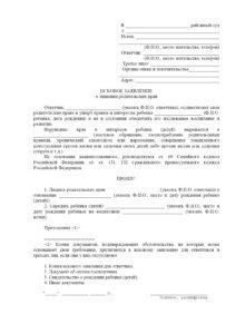 Пример искового заявления при замене свидетельства о рождении