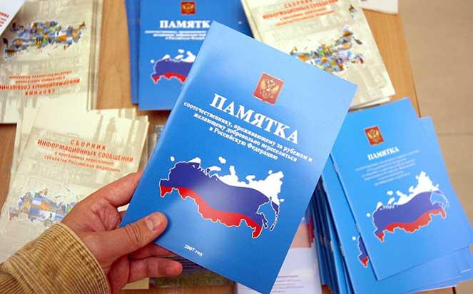 Переселение из Украины в Россию