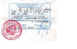 Штамп на документе