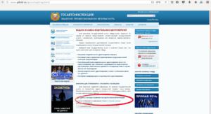 Оплата госпошлины на сайте ГИБДД