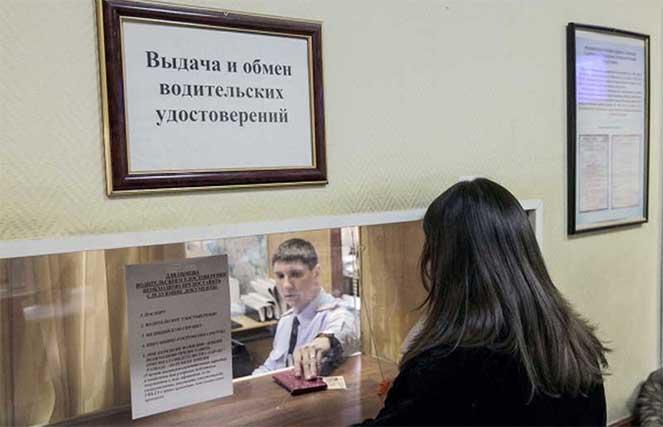 Изображение - Можно ли поменять права не по месту прописки в 2019 году, как произвести их замену по месту фактичес zamena-prav-ne-po-propiske2