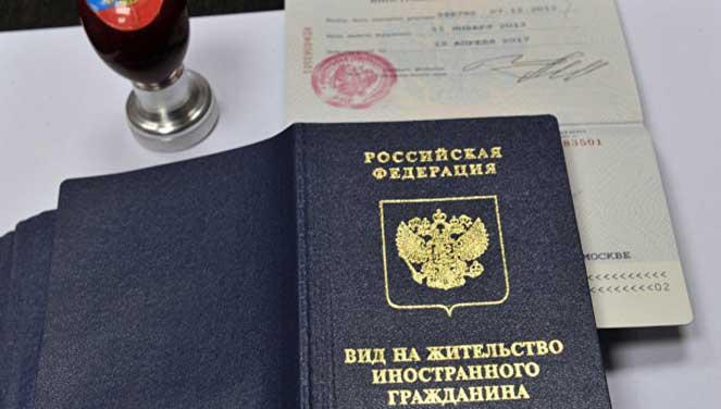 ВНЖ в России