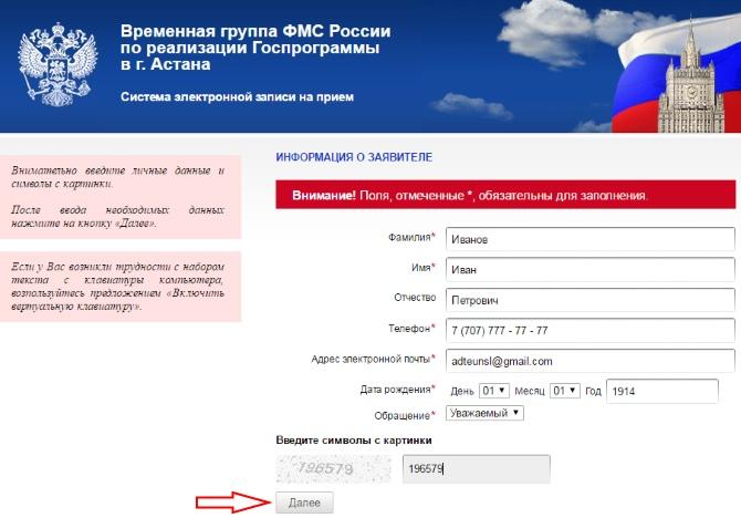 Уведомление фмс о получении участником программы переселения российского гражданства законом