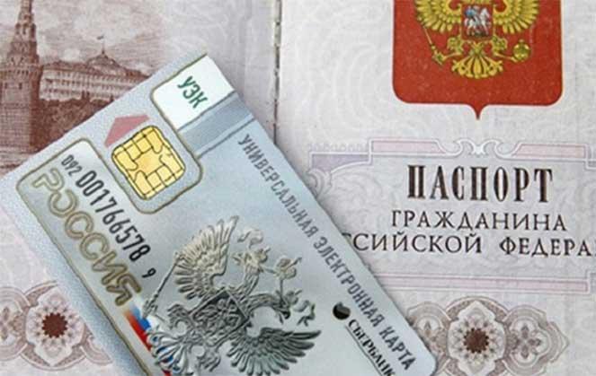 Паспорт в электронном формате
