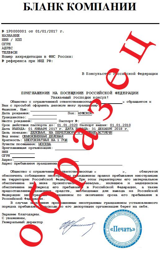 Страховка для иностранцев на визу в рф