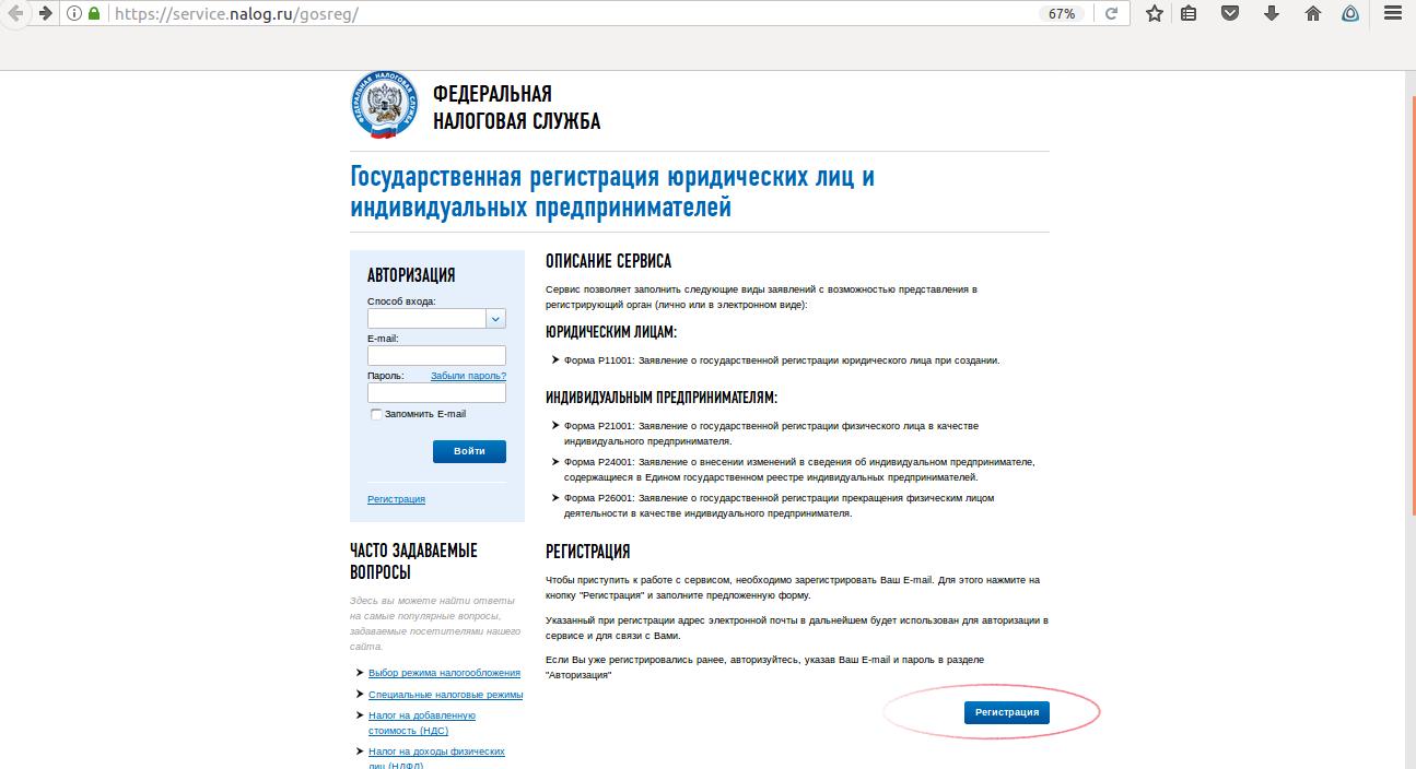 Открыть ип в россии с временной регистрацией пошаговая инструкция по регистрации филиала ооо