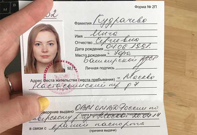 Как проверить действительность временного удостоверения личности