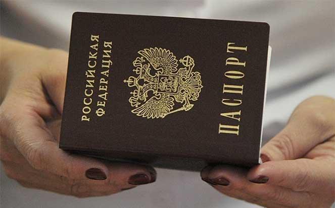 Новый паспорт