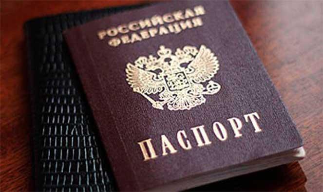 Полное содержание российского паспорта