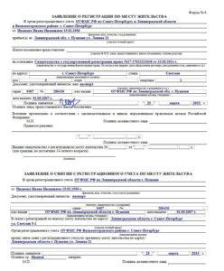 Заявление о регистрации по месту жительства для прописки