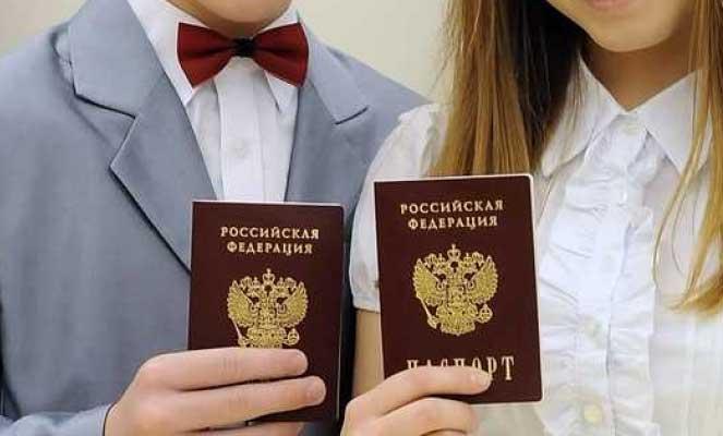 Оплата госпошлины за получение паспорта