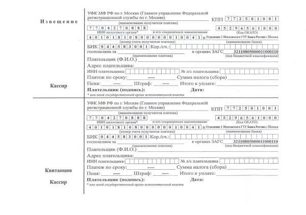 Регистрация иностранных граждан для заключения брака снятие с временной регистрации иностранным гражданам