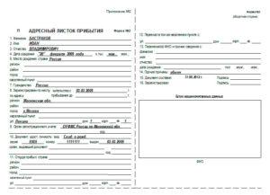 Лист прибытия для получения прописки в РФ