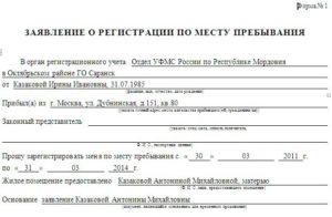 Заявление о регистрации по месту пребывания для прописки