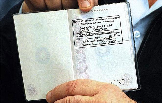 Для прописки паспорт оставляем в паспортном столе
