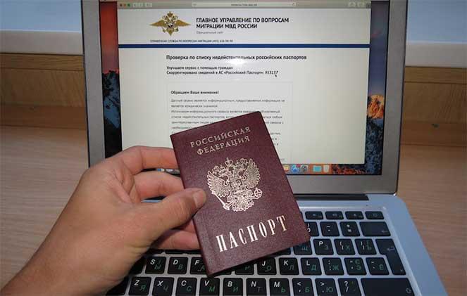 """Проблемы с проверкой паспорта на сайте """"Госуслуги"""""""