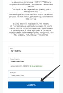 Фото 3. Создание нового пароля